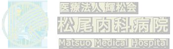 松尾内科病院 | 医療法人 輝松会グループ