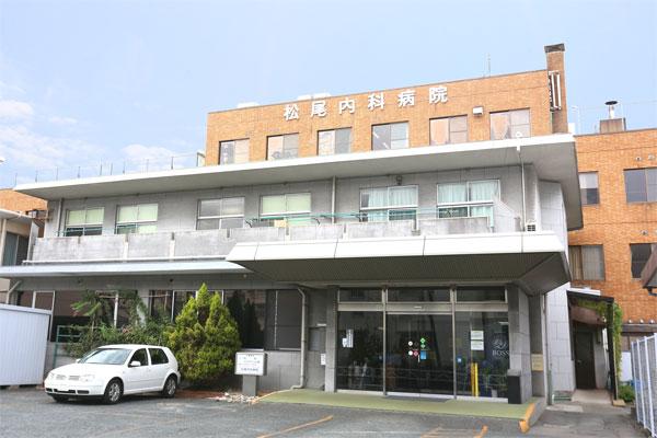 松尾内科病院 外観